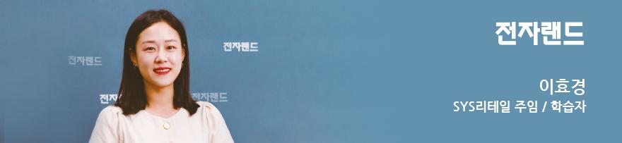 [전자랜드] SYS리테일 이효경 주임