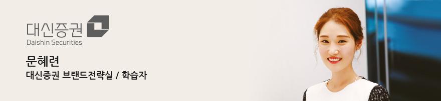 [대신증권] 브랜드 전략실 문혜련