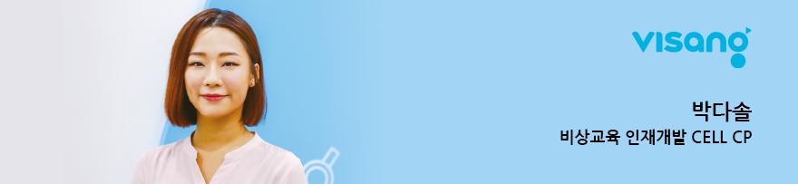 [비상교육] 인재개발 박다솔 CELL CP