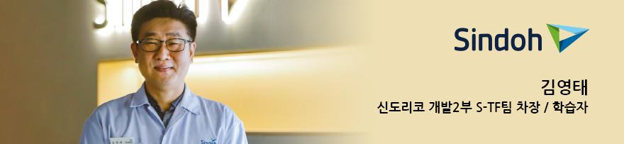 [신도리코] 개발2부 S-TF팀 김영태 차장