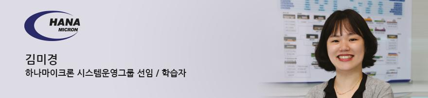 [하나마이크론] 시스템운영그룹 김미경 선임