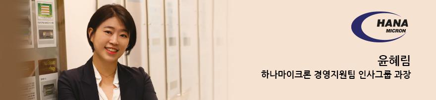 [하나마이크론] 경영지원팀 인사그룹 윤혜림 과장
