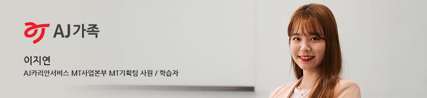 [AJ가족]MT기획팀 이지연 사원