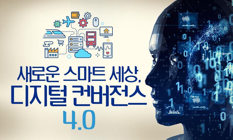 새로운 스마트 세상, 디지털 컨버전스 4.0