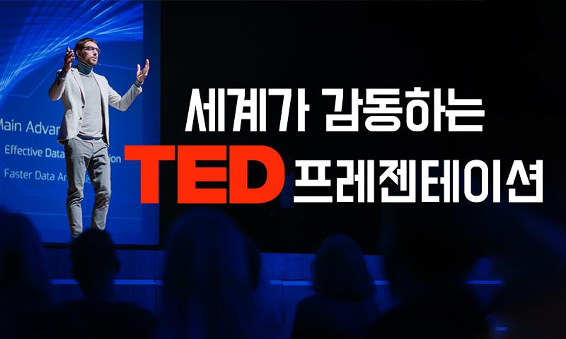 세계가 감동하는 TED 프레젠테이션