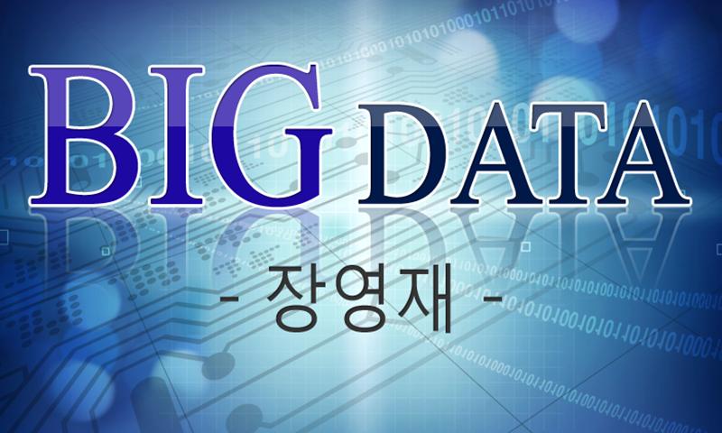 새로운 성장 기회, 빅데이터(Big Data)에 주목하라!