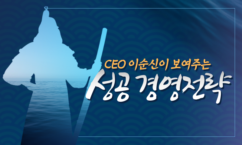 CEO 이순신이 보여주는 성공 경영전략