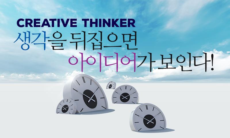 Creative Thinker, 생각을 뒤집으면 아이디어가 보인다!