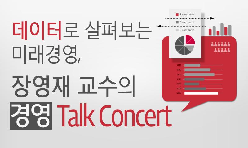 데이터로 살펴보는 미래경영, 장영재 교수의 경영 Talk Concert